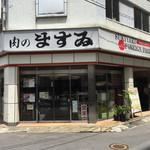 肉のますゐ - 肉のますゐ(広島市中区八丁堀)外観