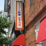スペイン料理銀座エスペロ - 入口看板