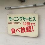 40247676 - 前日のパンがモーニングで食べ放題!!