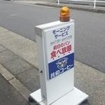 シャンテーコジマ - モーニングサービスの看板