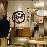 4025162 - とんかつと豚肉料理 平田牧場 玉川高島屋S・C店