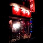Meet Dining 中條 -