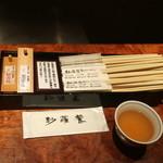 紗羅餐 - お茶