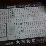 太田食堂 - 味の店 ジャンボカツ