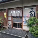 太田食堂 - うなぎもやっているようです