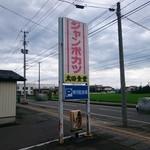 太田食堂 - 目立つ看板があります ジャンボカツ太田食堂