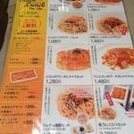 うに屋のあまごころ 東京駅店 - メニュー