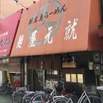 40255486 - 麺屋 元就(広島市中区舟入本町)外観