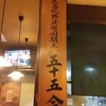 珈門 - 内観写真: