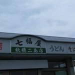 七福屋 - 外観