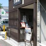 古都香 - お店の外観