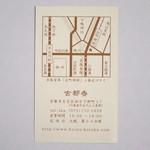古都香 - ショップカード