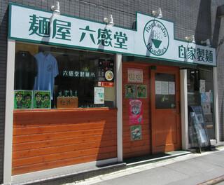 麺屋 六感堂