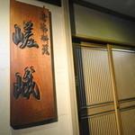 嵯峨 - 入り口