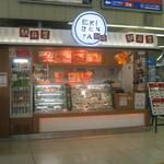 駅弁屋 - お店です。