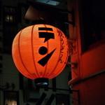播州佐用名物(つけ麺)ホルモン焼うどん テン - 赤提灯