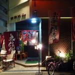 播州佐用名物(つけ麺)ホルモン焼うどん テン - お店外観