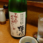 味処 はつくら - 澤姫 若人醸酒
