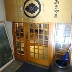 あきやま - 雑居ビルの2階