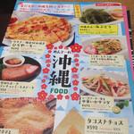 40273209 - 沖縄フェアのメニュー