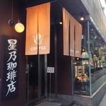 星乃珈琲店 - 2015年7月吉日