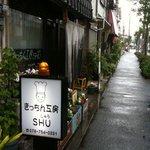 きっちん工房SHU -