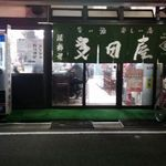 多田屋 - 店構え