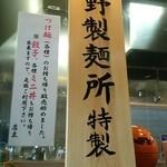 Shodaimemmatsu - 菅野製麺です