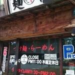 Shodaimemmatsu - 外観