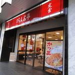 神戸らんぷ亭 - 泰明小の斜め向かいにあります。