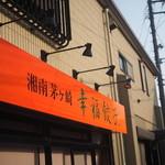 幸福餃子 - 2015年7月吉日
