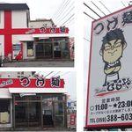 メンコウ ともや - menkou ともや(三重県)食彩品館.jp撮影