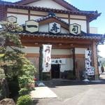 一寿司 - 川沿いに立つお店です。
