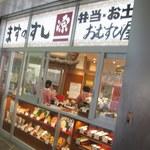 ますのすし本舗 源 - これが新装開店の「富山駅コンコース売店」です。おみやげ処にはりついていますが、あくまで別のお店。