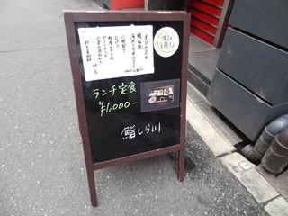 しら川 - 2015年4月ランチ訪問時撮影