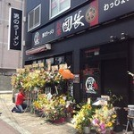 麺屋 団長 - お店の外観!お花が倒れて修復中!