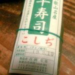 紀州和歌山ラーメン あじゅち屋 -