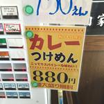 40300449 - [メニュー]カレーつけ麺、意外と野菜が入ってた