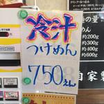 40300456 - [メニュー]新作の冷汁つけ麺、大盛り無料です♪ 券売機に無い場合は、店員さんにひと声かけてください。
