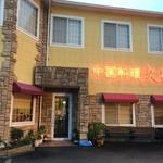 40304191 - 中華料理 久田  半田市では比較的人気の中華料理店です