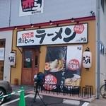 クリーミーTonkotsuラーメン 麺家神明 - 店舗外観