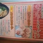 クリーミーTonkotsuラーメン 麺家神明 - 拘り