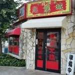 中華料理 九龍城 -