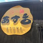 40308465 - 明日香村から移転。
