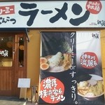 クリーミーTonkotsuラーメン 麺家神明 - 外観