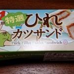 40308709 - SunBoulangerie 葛西店 特選ひれカツサンド 293円(税込)