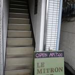 ル ミトロン カフェ - 入口の階段