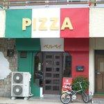 ピザの店ベルペイ - お店
