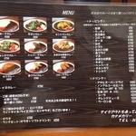 カナメカリー 今福鶴見店 - メニュー
