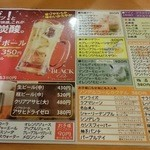 40313598 - 飲み物メニュー